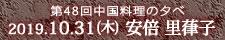 中国料理煌蘭横須賀店内イベント1031