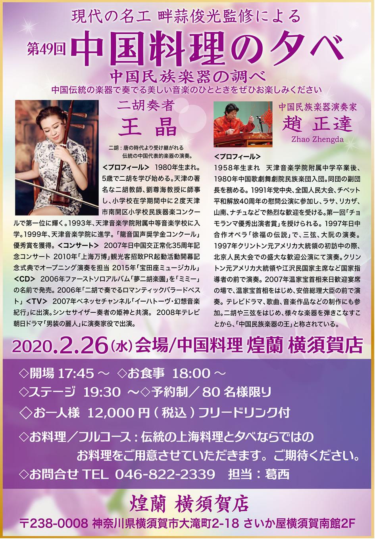 中国料理煌蘭横須賀店イベント200226