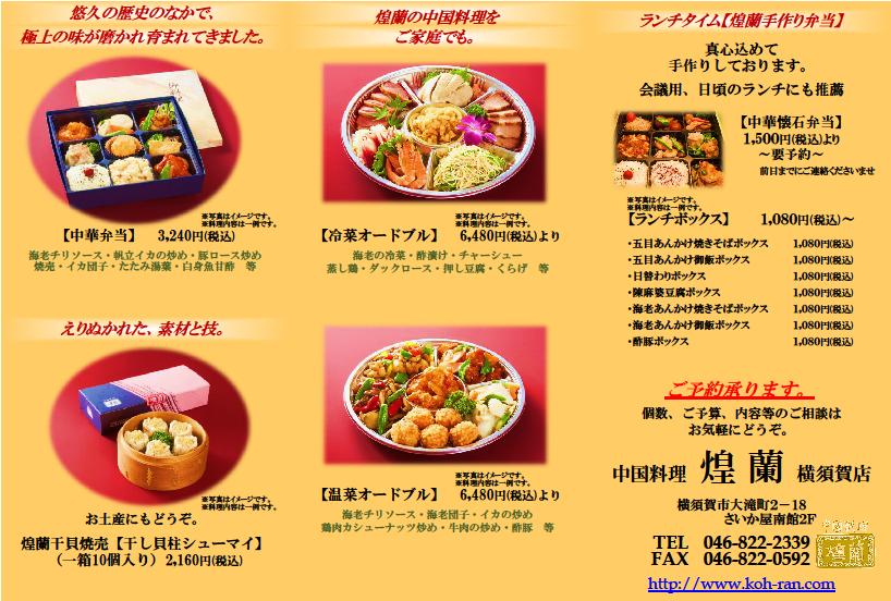 中国料理煌蘭横須賀店お弁当