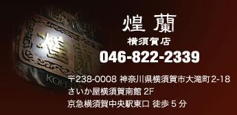 中国料理煌蘭横須賀店所在