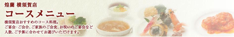 中国料理煌蘭横須賀店コースメニュー